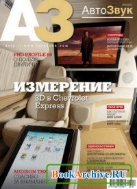 Журнал Автозвук №2 (февраль 2011)