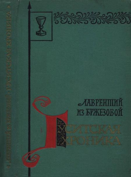 Лаврентий из Бржезовой. Гуситская хроника. М., 1962.