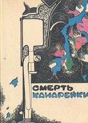 Книга Смерть канарейки