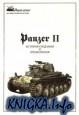 Книга Panzer II История создания и применения