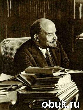 Книга Владимир Ленин - Империализм как высшая стадия капитализма (аудиокнига)