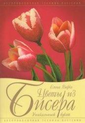 Книга Цветы из бисера. Уникальный букет