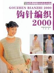 Gouzhen Bianzhi 2000
