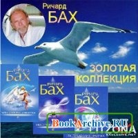 Книга Собрание произведений Ричарда Баха