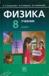 Книга Учебник Физика 8 класс Генденштейн Л.Э. 2012