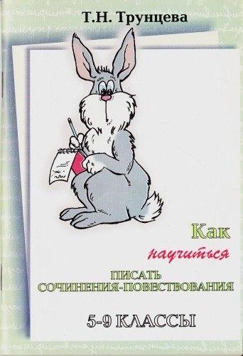 Книга Русский язык 5-6-7-8-9 класс