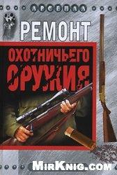 Книга Ремонт охотничьего оружия