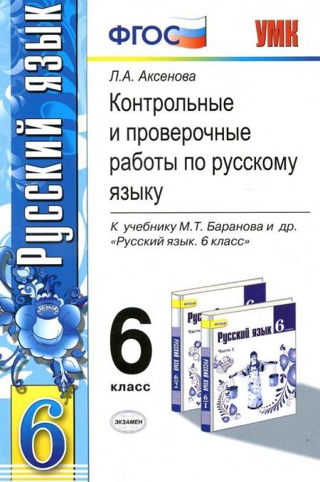 Книга Русский язык 6 класс 2014 год ?