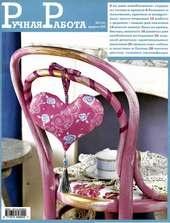 Журнал Ручная работа №3 2006