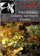 Книга Таємниці бойових мистецтв України