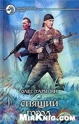 Книга Спящий город.  Таругин Олег