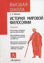 Книга История мировой философии