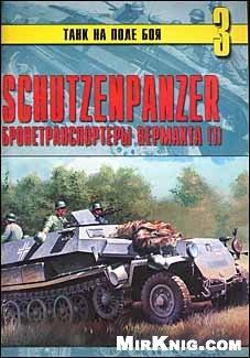 Журнал Танк на поле боя № 3 - Schutzenpanzer. Бронетранспортеры вермахта (1)