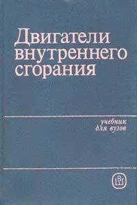 Книга Двигатели внутреннего сгорания