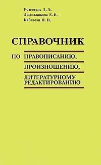 Книга Справочник по правописанию, произношению, литературному редактированию