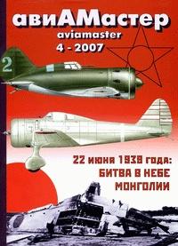Журнал Авиамастер №4 2007г