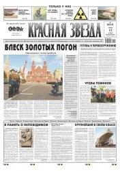 Журнал Красная звезда (11 Июня 2015)