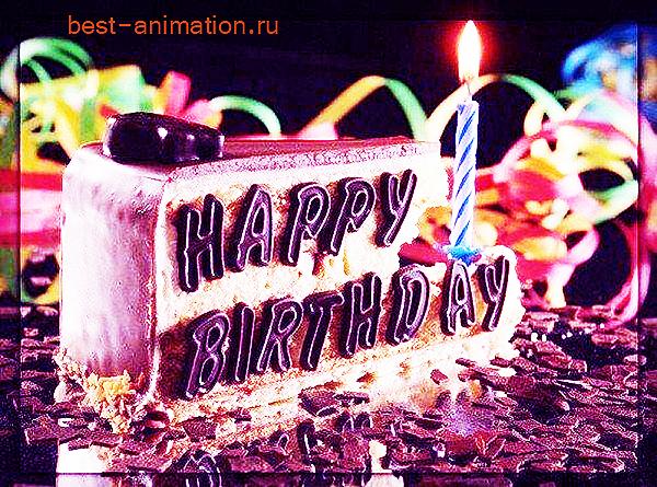 Открытка на День Рождения - Happy Birthday