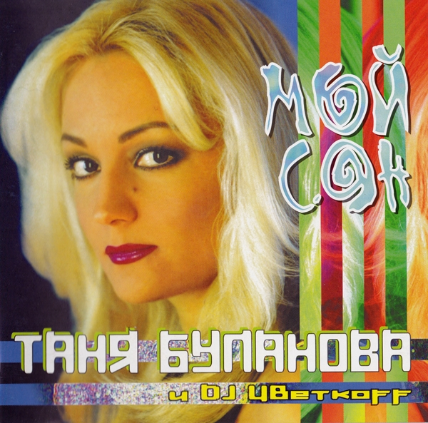 Татьяна буланова старшая сестра (альбом 2002) youtube.