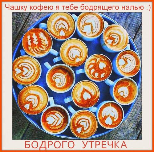 Чашку кофею я тебе бодрящего налью :)   БОДРОГО  УТРЕЧКА