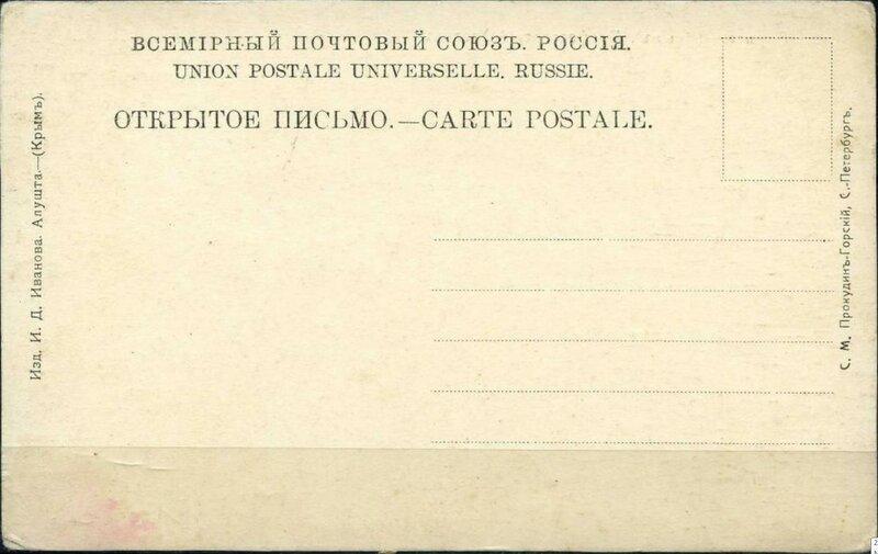 Крымская открытка 3а.jpg