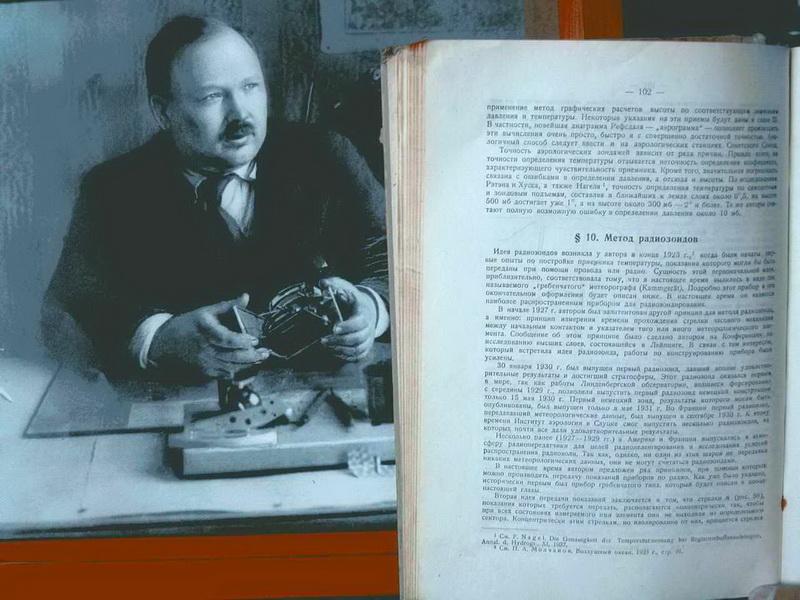 Молчанов и фрагмент его книги «Аэрология» с описанием первого пуска Радиозонда.jpg
