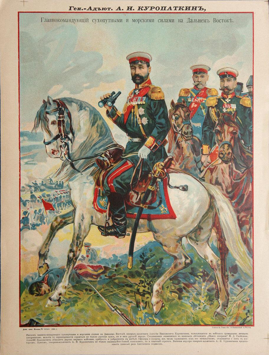 «Ген.-Адъют. А.Н.Куропаткин». Хромо-Лит. Е.И.Коноваловой, 1904