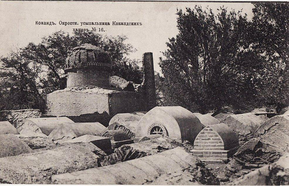 Окрестности Коканда. Усыпальница Кокандских ханов