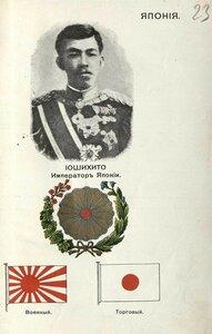 24. Япония. Иошихито, Император Японии