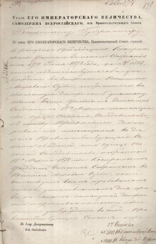 ГАКО, ф. – 133, оп. 16, д. 831, л. 139