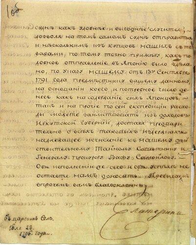 ГАКО, ф. 655, оп. 2, д. 206, л. 1.