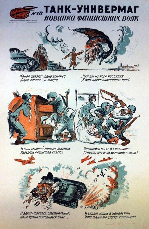 немецкий солдат, потери немцев на Восточном фронте, письма гитлеровских солдат, как русские немцев били, немцы о восточном фронте, мародерство в немецкой армии