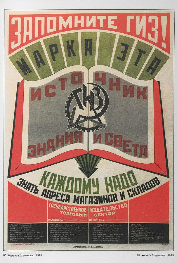 Poster by Varvava Stepanova, 1925.jpg