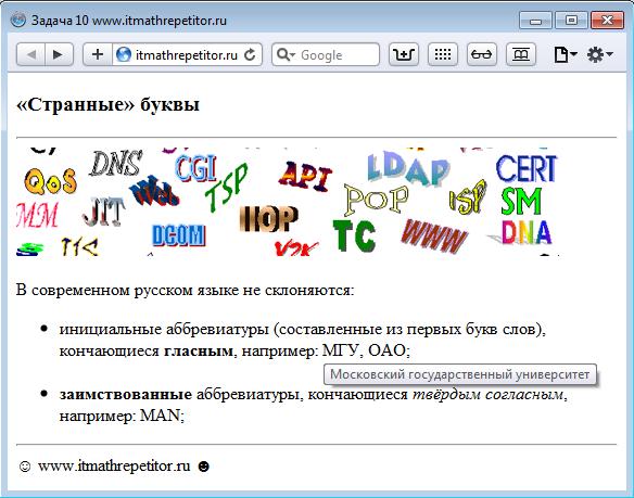 задачи html css