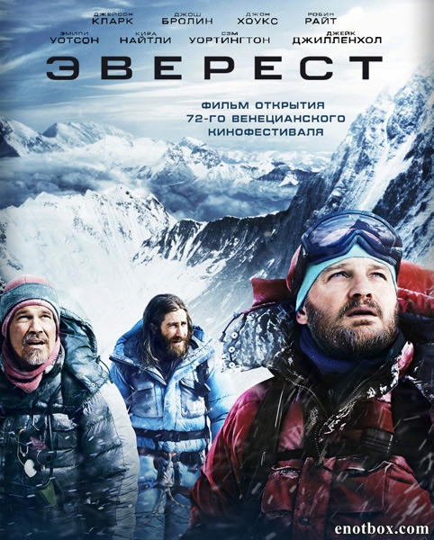 Эверест / Everest (2015/WEB-DL/WEB-DLRip)