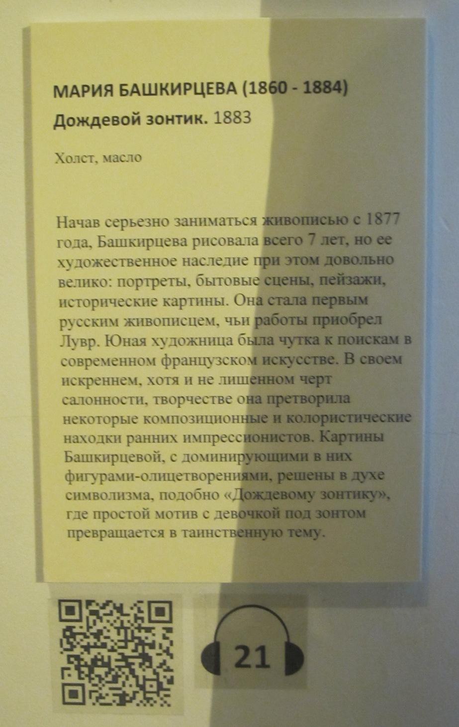 Художник Мария Башкирцева