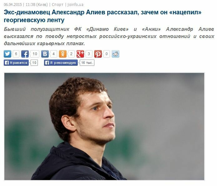 FireShot Screen Capture #2449 - 'Экс-динамовец Александр Алиев рассказал, зачем он «нацепил» георгиевскую ленту - - Спорт на Joinfo_ua' - joinfo_ua_sport_1082409_Eks-dinamovets-Aleksandr-Aliev-rasskazal-natsepil_ht.jpg