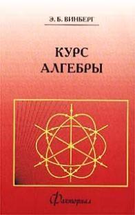 Книга Курс алгебры, Винберг Э.Б., 2001