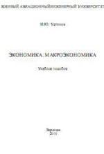 Книга Экономика, Макроэкономика, Устинов И.Ю., 2010