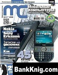 Журнал Мобильные компьютеры №5 (Май) 2008