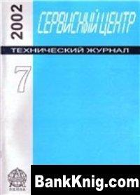 Журнал Сервисный центр. № 07 2002г.