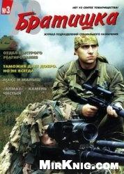 Журнал Братишка №3 1998