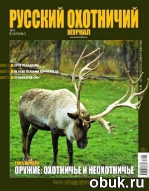 Журнал Русский охотничий журнал №9 (сентябрь 2013)