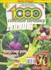 Журнал Книга 1000 советов дачнику № 2 2015