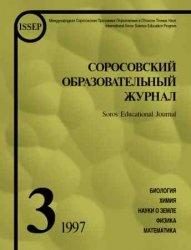 Соровский общеобразовательный журнал №3 1997