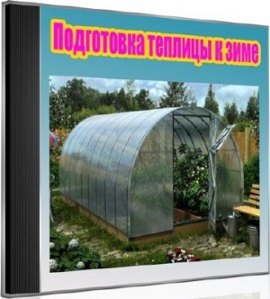 Книга Подготовка теплицы к зиме (2013) DVDRip
