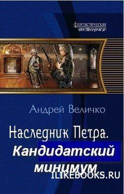 Книга Величко Андрей - Наследник Петра. Кандидатский минимум