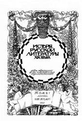 Книга История русской литературы XIX века (в четырех томах)