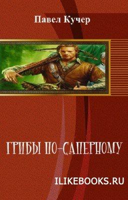 Книга Кучер Павел - Грибы по-саперному