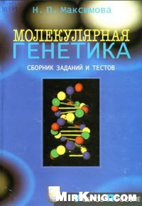 Книга Молекулярная генетика: Сборник заданий и тестов